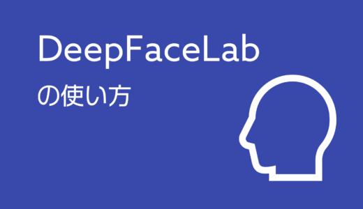 DeepFaceLabを使った、Deepfakeの作り方