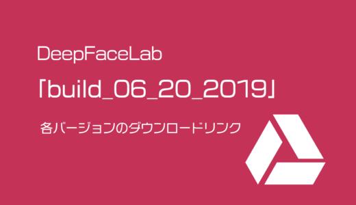 DeebFaceLab 「build_06_20_2019 」各バージョンのダウンロードリンク