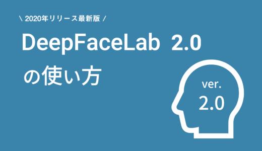 【最新版】DeebFaceLab 2.0を使ったDeepfakeの作り方